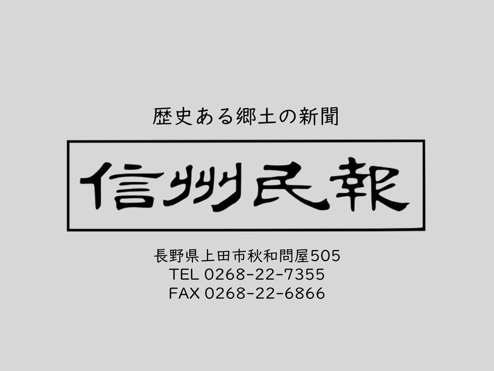 画像に alt 属性が指定されていません。ファイル名: shinsyuminpo_1000-750.jpg
