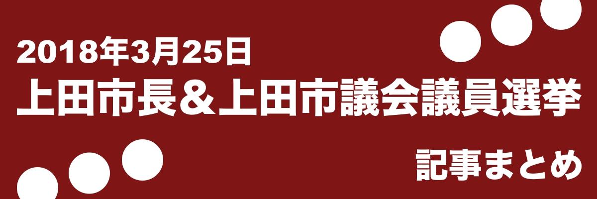 【3/10更新】2018年3月上田市長・市議会議員選挙関連記事まとめ