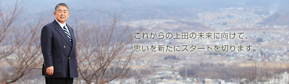 【2018上田市長選】金井忠一さんってどんな人?