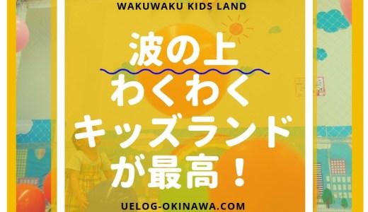 沖縄の雨の日は子供と一緒に那覇・波の上【わくわくキッズランド】が最高!