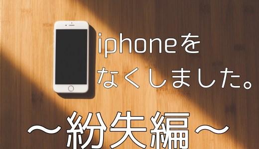 【悲報】携帯電話を紛失したときどうしたの?iphoneをなくした話 その1