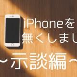 【示談】携帯電話を紛失したときどうしたの?iphoneを無くした話 その4