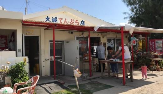 南城市奥武島でてんぷらを食べるなら【大城てんぷら店】
