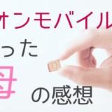 【格安SIM】沖縄でイオンモバイルを使ったみた母の感想