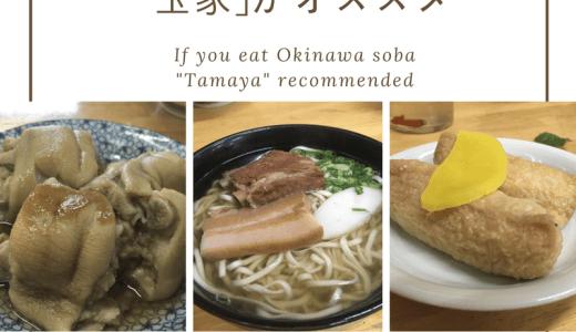 沖縄そばを食べるなら「玉家」があっさり系でオススメ