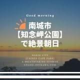 南城市【知念岬公園】で絶景朝日