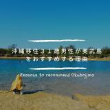 沖縄移住者の31歳男性が南城市奥武島をオススメする理由。