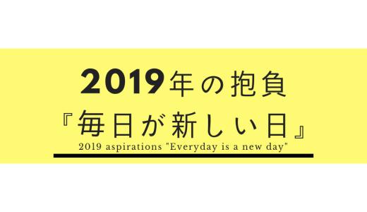 2019年の抱負『毎日が新しい日』