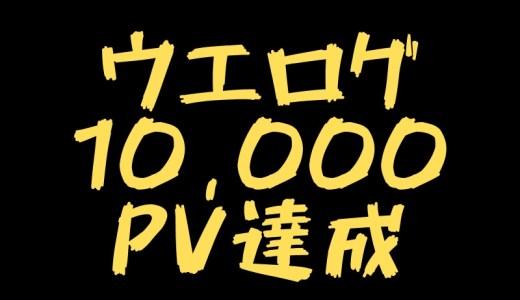 ウエログ 1万PV達成!(2年9ヶ月の歳月をかけ)