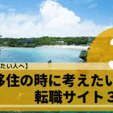 沖縄移住の時に考えたい転職サイト3選【仕事辞めたい人へ】