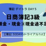 デイトラDAY5 日商簿記3級『預金・現金③預金』【簿記30DAYSトライアル1st】