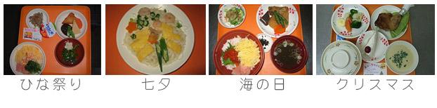 食事メニュー例