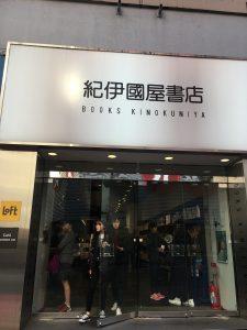 紀伊国屋書店 渋谷店
