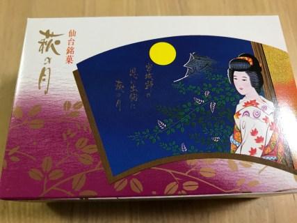仙台銘菓「萩の月」は、仙台に行くと必ず行くと買ってしまうヨギーニママの大好物