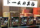 東京ドーム お弁当