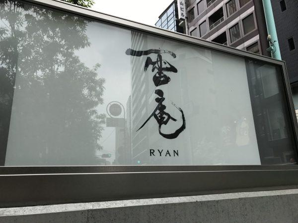 「雷庵」(らいあん RYAN)