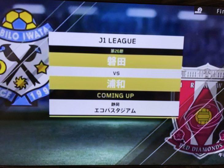 9月17日(日)浦和レッズ 対 ジュビロ磐田の試合 後半追いつき、どうにか引き分け