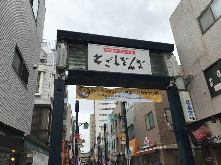 戸越銀座商店街のリサイクルショップ「ザック」 #7blogs