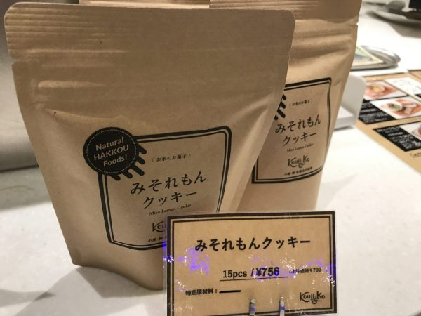 kouji&ko お土産