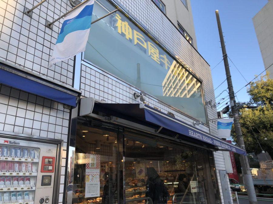 神戸屋キッチン