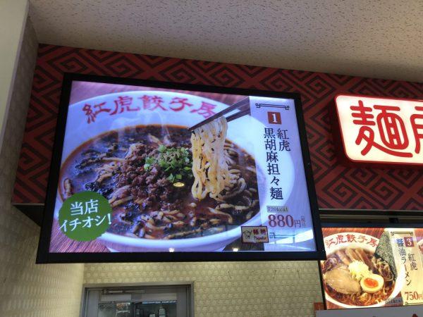 紅虎黒胡麻坦々麺