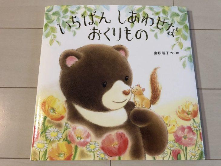 5歳の絵本『いちばん しあわせな おくりもの』 くるりん(5歳)は、お友だちとのプレゼント交換が大好き