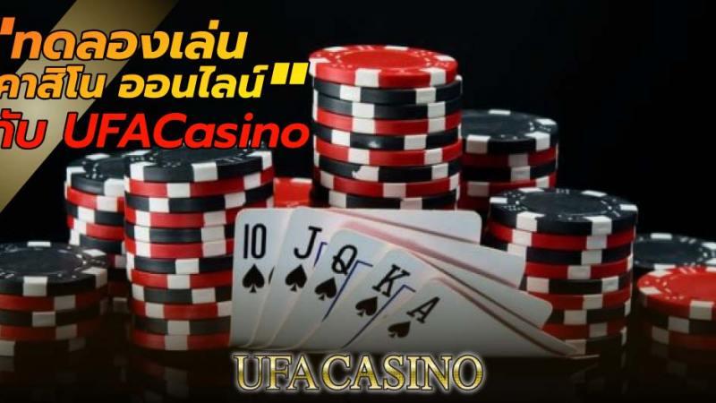 ทดลองเล่น คาสิโน ออนไลน์ กับ UFACasino