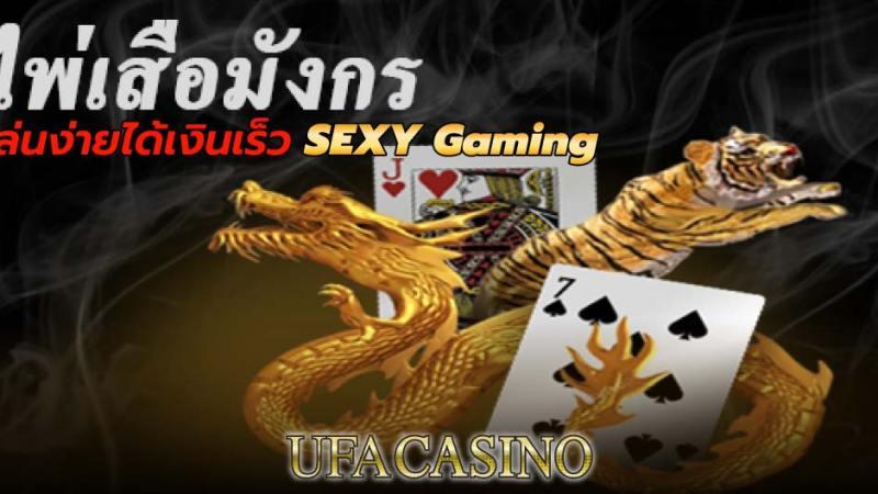ไพ่เสือมังกร dragon tiger เล่นง่ายได้เงินเร็ว SEXY Gaming