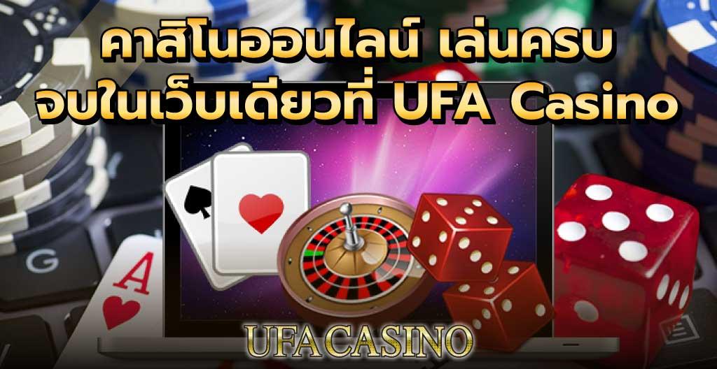 คาสิโนออนไลน์ เล่นครบจบในเว็บเดียวที่ UFA Casino