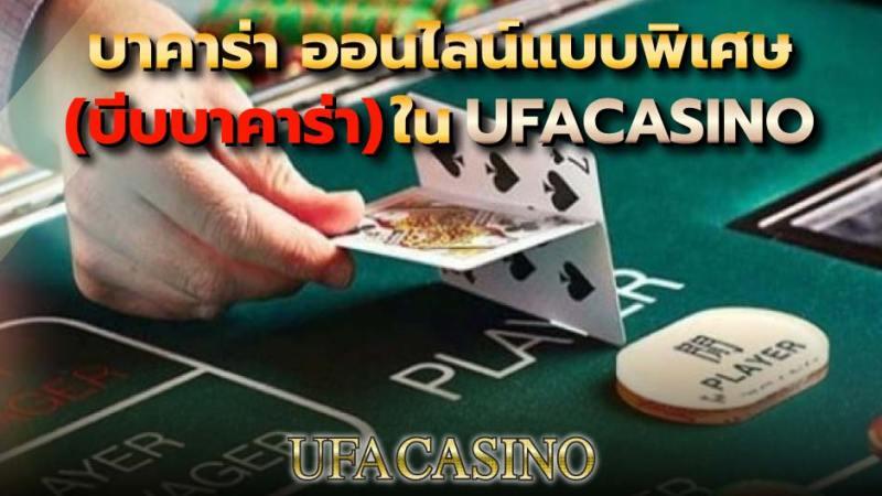 บาคาร่า ออนไลน์แบบพิเศษ (บีบบาคาร่า)  ใน UFACASINO