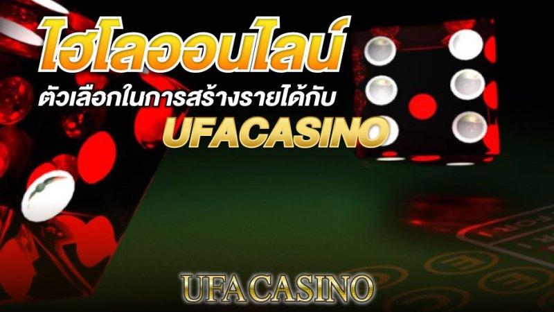 ไฮโลออนไลน์  ตัวเลือกในการสร้างรายได้ กับ UFACASINO