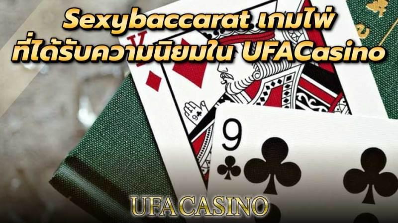 Sexybaccarat เกมไพ่ที่ได้รับความนิยมใน UFACasino