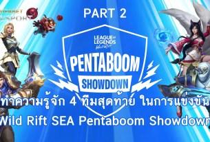 SEA Pentaboom