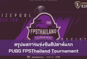 PUBG FPSThailand Tournament