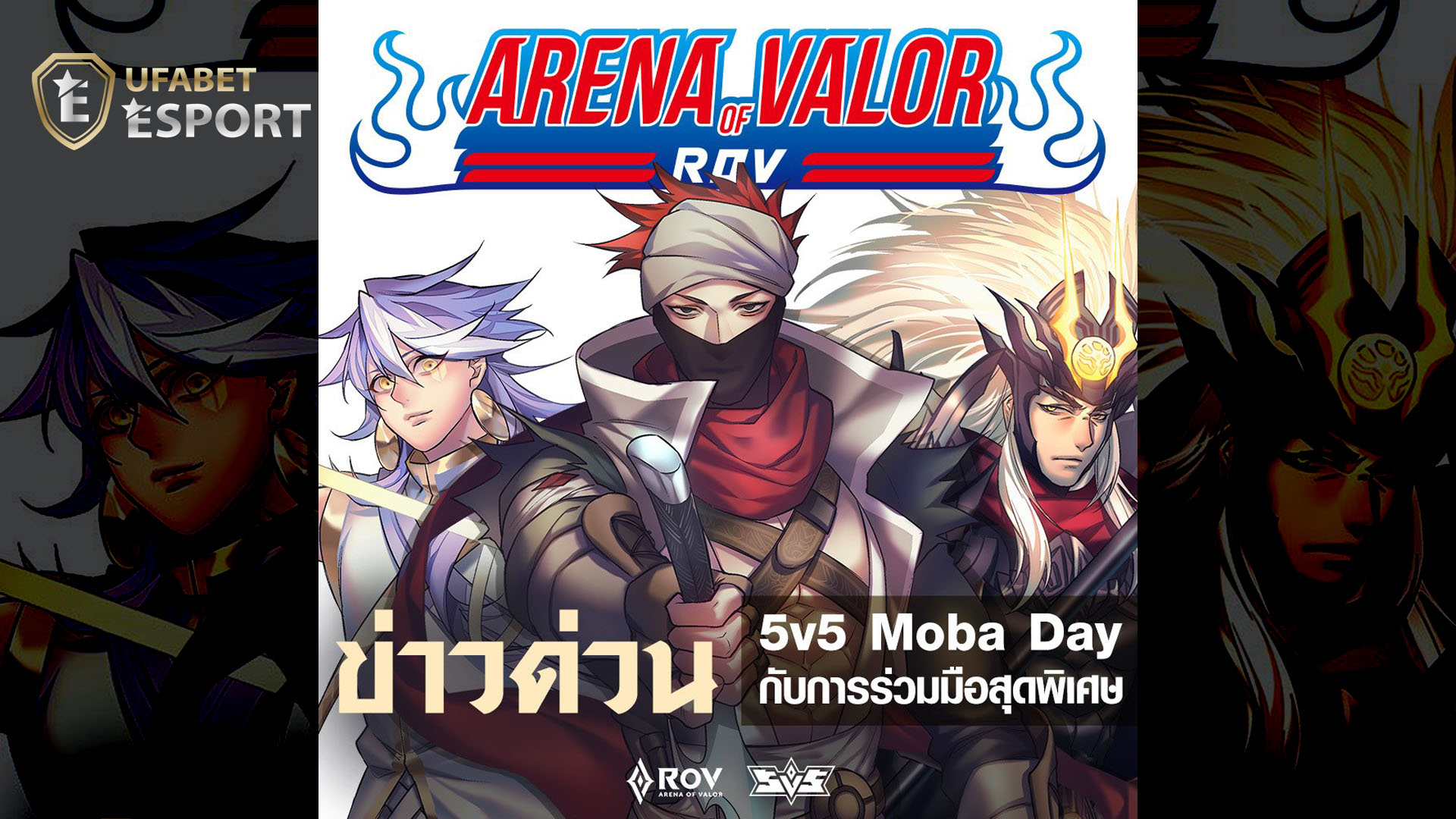 MOBA Day
