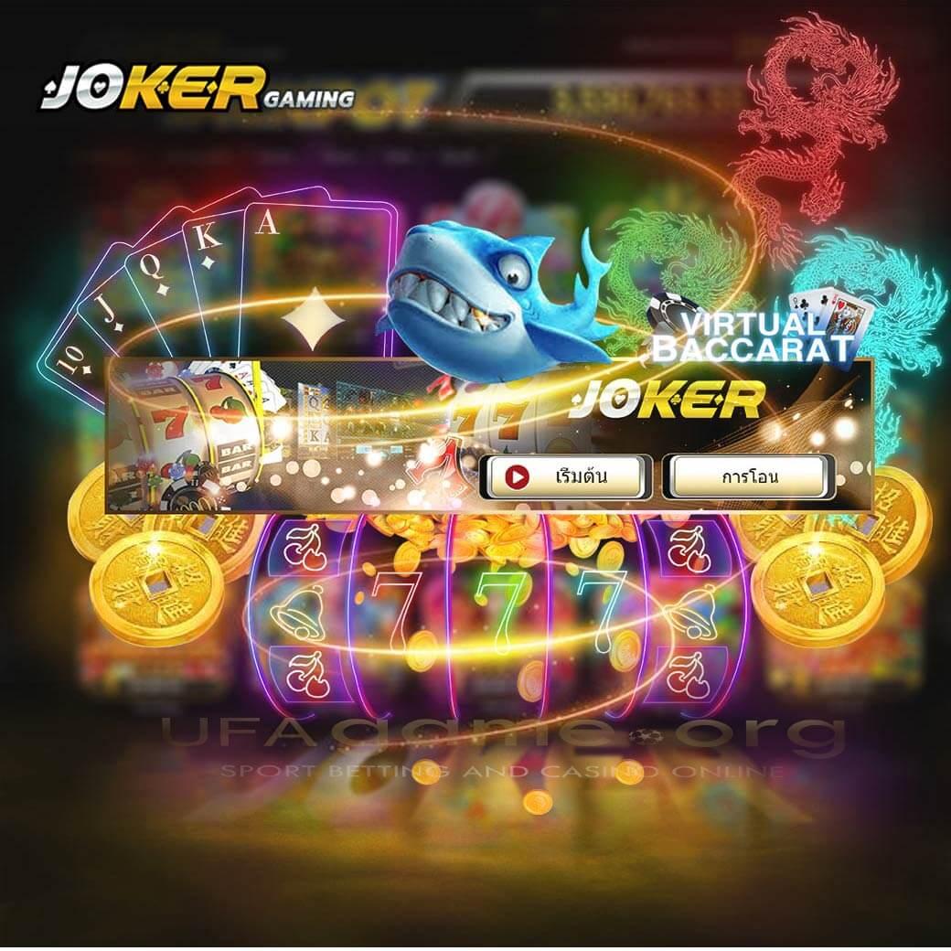Joker Game แนะนำเกมที่ดีที่สุด ทั้งสล็อต ยิงปลา เกมไพ่