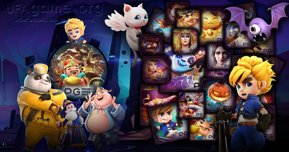 PG Game อีกช่องทางการเล่น Pocket Games สล็อตและเกมไพ่ที่ดีที่สุด