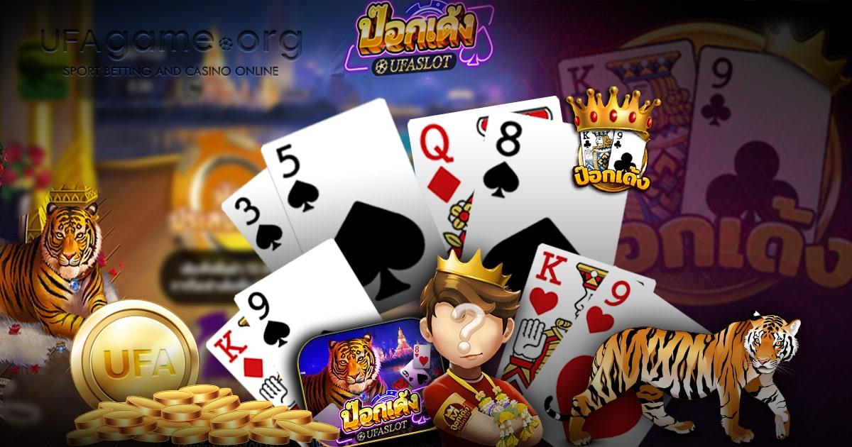 Pokdeng Online เล่นไพ่ป๊อกเด้ง เกมไพ่ที่ครองใจผู้เล่นชาวไทย