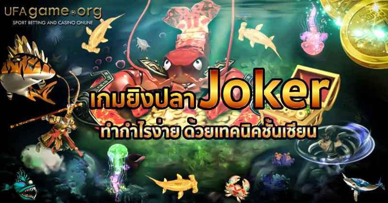 Fishhunter Games Joker