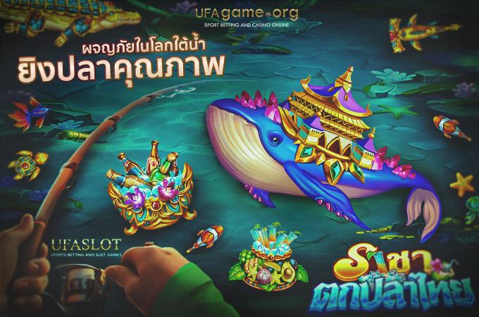 ราชาตกปลาไทย UFA Slot เกมยิงปลายูฟ่าเบท