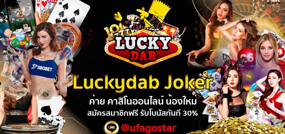 Luckydab joker