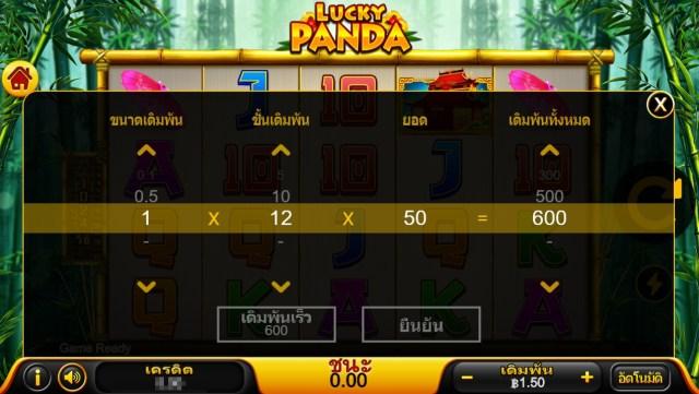 เครดิตเดิมพัน Lucky Panda