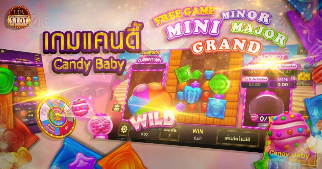 เกมแคนดี้ Candy Baby