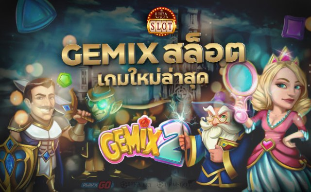 Wizard Slot เกมใหม่ล่าสุด GEMIX2 สล็อต Play'n Go บน UFABET