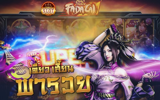 UFA Slot เตียวเสี้ยน พารวย