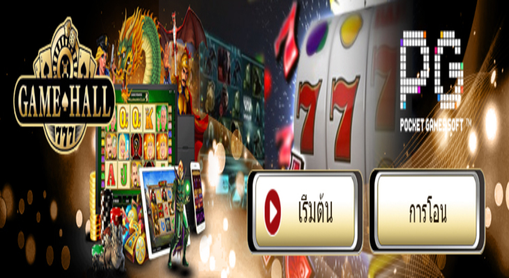 PG Slot เว็บเกมสล็อตมือถือ