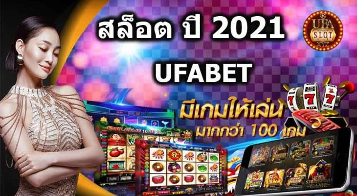 slot online thai สล็อตแนวไหมปี 2021 จาก UFABRT