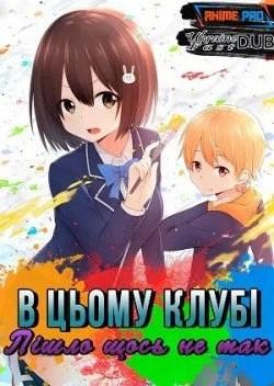 В цьому клубі, пішло щось не так! / Kono Bijutsubu ni wa Mondai ga Aru! [12/12]
