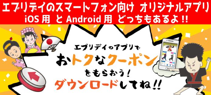TOPスライド   【アプリ】 スライド  横694×縦312