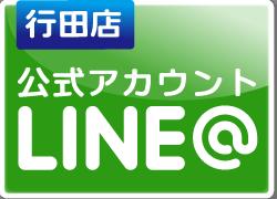 行田店LINE公式アカウント